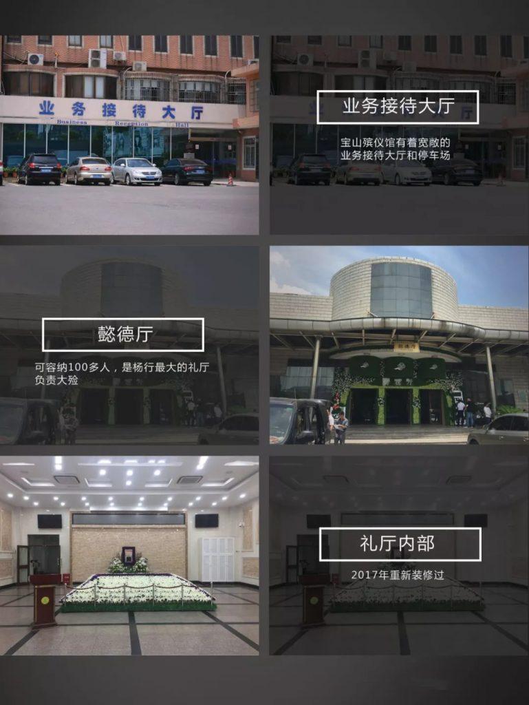 宝山区杨行殡仪馆